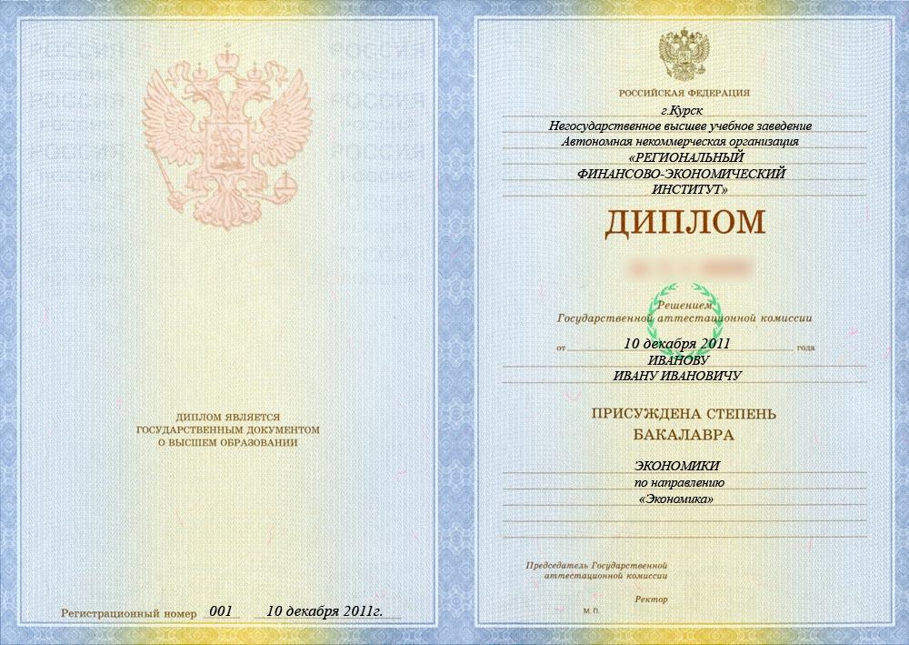 Купить диплом бакалавра любого вуза страны по невысокой цене диплом бакалавра